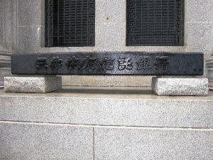 三井住友信託銀行様