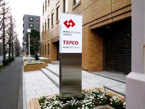 東京電力パワーグリッド株式会社様