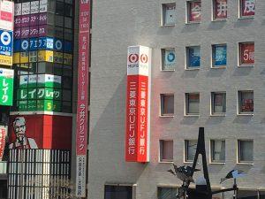 三菱東京UFJ銀行様
