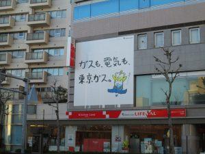 東京ガス 様